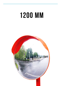 Зеркало дорожное 1200 мм