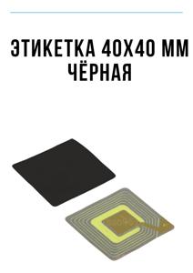 Этикетка 40х40 мм черная