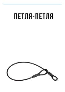 sao96.ru Тросик петля-петля, 170 мм