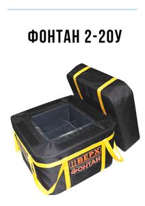 Локализатор взрыва Фонтан-2 модель 20У