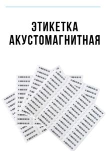sao96 Этикетка акустомагнитная